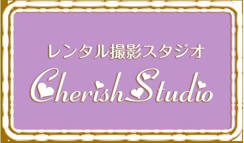 レンタルスタジオCherishStudio