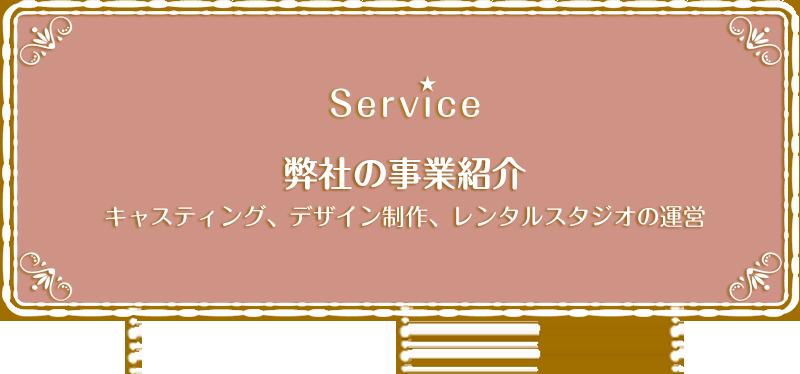 自社運営サービスのご案内
