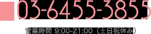 03-6455-3855 営業時間9:00~21:00(土日休み)