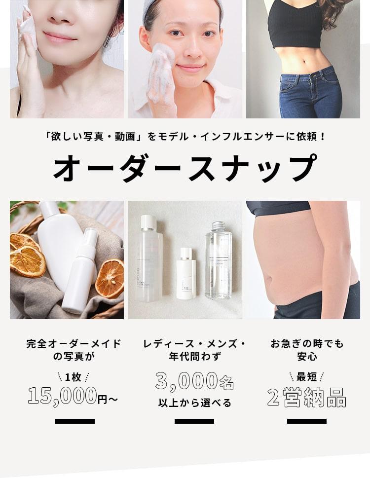 オーダースナップ 「欲しい写真・動画」をモデル・インフルエンサーに依頼!